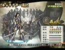 戦国無双2猛将伝 桶狭間の戦い(織田軍)前編 「竹刀で戦います」