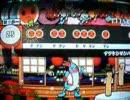 PS2太鼓の達人六代目「マツケンサンバIII」