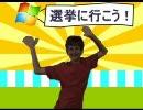 【ニコニコ動画】成人式で配られたWindowsがゲイツな件を解析してみた
