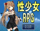 妹が作った痛い RPG「性少女 RPG」 thumbnail