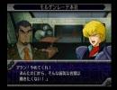 【Exハード】第3次スパロボαの実況プレイ的な何か 第33話②