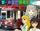 【旅m@s】響・貴音と美希も来た新春初詣の旅!第4話