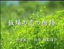 伝説の発売初日回収! 「飯場の恋の物語」