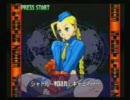 ストリートファイターZERO3  キャラ別OP&ED 前半