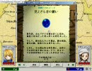 【CardWirth】シナリオリプレイ 「見えざる者の願い」#1