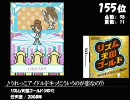 【2ch】第3回みんなで決めるゲーム音楽ベスト100(+400) Part14 thumbnail