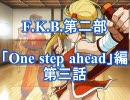 【MUGENストーリー】F.K.B.第二部 One step ahead編 第三話