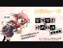 【生徒会の一存】『碧陽学園☆校内放送』放課後編☆4回目 thumbnail