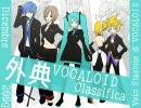 外典VOCALOIDランキング#24 【2009年12月サルベージ】 thumbnail