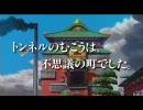 スタジオジブリ 千と千尋の神隠し プロモーションムービー集 part2