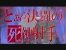 【遊戯王MADカーニバル】LEVEL5 -judgelight-