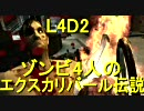【カオス実況】Left4Dead2を4人で実況してみたエクスカリバール最終伝説 thumbnail