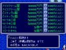 【TAS】桃太郎電鉄DX~最大収益の旅~ 1年目 thumbnail