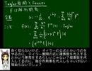 【実解析Pリスペクト】フーリエ解析の数学(3/3)テイラーとフーリエ