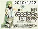 【日刊VOCALOID系動画カタログ】オリジナル曲&PVほぼ全部 2010年1月22日