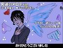 【キヨテル】男達のメロディー【カバー】