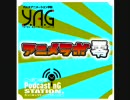 YAGアニメラボ零 田中理恵 x 吉...