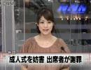 【ニュー速VIP】秋田の成人式でDQNが大暴れ…18人が市長に涙目謝罪