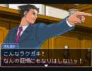 逆転裁判3 華麗なる逆転をプレイ 法廷パートその3
