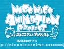 【素材確認用】ニコニコアニメCM素材
