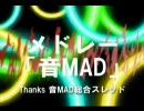 忙しい人の為の「メドレー『音MAD』」