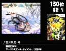 【2ch】第3回みんなで決めるゲーム音楽ベスト100(+400) Part15
