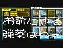【ガチムチ】爆破思考なクールのボーダーブレイク40【ボンバーマン】