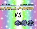 【1位陥落記念動画】 コメ騒動 【自演VS水銀党】