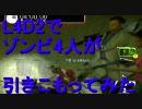 【カオス実況】Left4Dead2を4人で実況してみたサバイバル外伝2 thumbnail