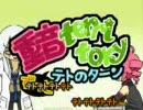 【ニコカラ】『重音territory ~ずっとテトのターンPV』(on vocal)