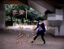 【ソロで】恋愛サーキュレーション【踊ってみた】