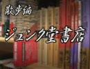 宮本浩次、かく語りき -池袋ジュンク堂第一回-