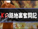 【MUGEN】K'の路地裏奮闘記 Part1 【プレイヤー操作】