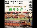 【UTAU童謡】 ライぶらり旅(第貮版)~鐵道唱歌前篇~ 【UTAUオールスター】