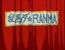 らんま1/2 熱闘歌合戦 乱馬ダ☆RANMA