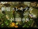 【振り】ピッチ変更でキャラソン風【阿部隆也】