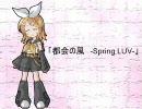 【鏡音リン】 都会の風 -Spring LUV- 【オリジナル】
