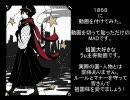 【ヘタリア】1868【に、動画付けてみた】