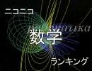 【ニコニコ動画】ニコニコ数学ランキング top300を解析してみた