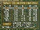 【三国志5】 袁術で皇帝を目指す 第70夜