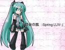 【初音ミク】 都会の風 -Spring LUV- 【オリジナル】