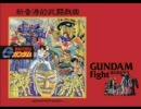 【機動武闘伝Gガンダム】ドラマCD「新香港的武闘戯曲」