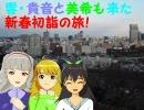 【旅m@s】響・貴音と美希も来た新春初詣の旅!第5話