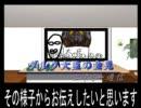 PSUエネミー通信~昼のニュース~