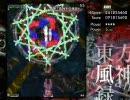 東方風神録 4~6面のBGMを僧侶版が鳴るように改造してみた(1/2)