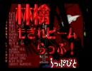 動画ランキング -【らっぷびと】林檎もぎれビームらっぷ!【懺・さよなら絶望先生】