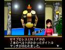 闘魂三銃士世代のプオタがプロレス戦国伝2を実況プレイ 第5試合