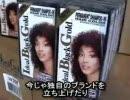 だから韓国人は黒人に嫌われる