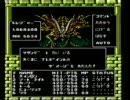 ファミコンRPGラスボス登場&退場シーン集 その3