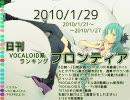 日刊VOCALOID系ランキング フロンティア 2010/1/29